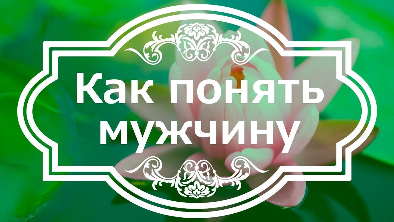 Екатерина Андреева - Как понять мужчину
