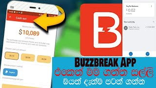 Buzzbreak app  points withdrawal - sinhala   AnanmananTube screenshot 4