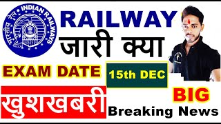 RRB NTPC EXAM DATE 2020 Announced || RRB GROUP D EXAM DATE 2020 || Railway Exam date 2020 Out