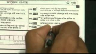 Video 5   NRC Form Fill Up Side C