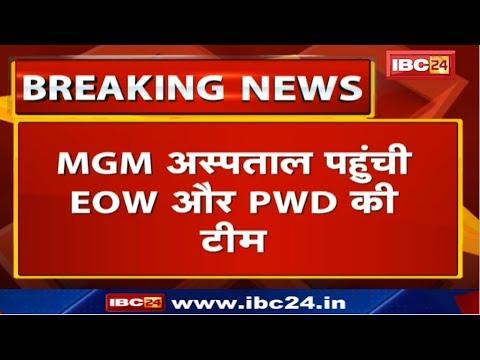 MGM Hospital पहुंची EOW और PWD की Team | MGM Trust के खिलाफ चल रही जांच