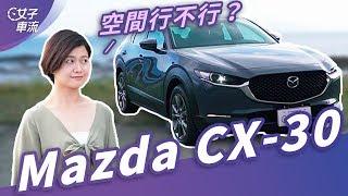 馬自達 Mazda CX-30 空間表現行不行?跟新馬三用相同底盤,女生 CUV 好選擇