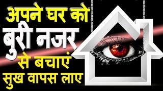 घर को बुरी नजर से बचाने के 7 अचूक उपाय  7 Evil Eye  Remedies For Your House/Office/Dukaan Nazar Dosh