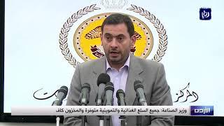 وزير الصناعة: جميع السلع الغذائية والتموينية متوفرة والمخزون كاف  17/3/2020