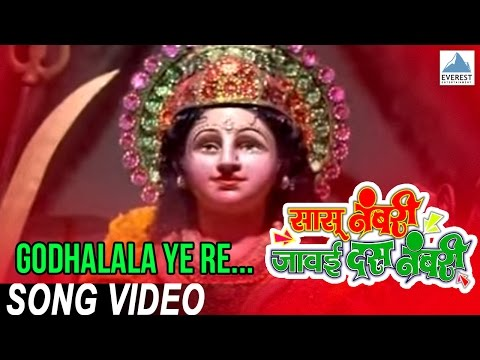 Godhalala Ye Re (Gondhal) - Sasu Numbri Javai Dus Numbri | Aaicha Gondhal Songs