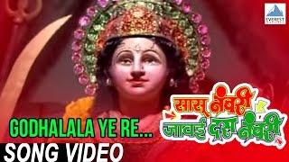 Aai Gondhala Ye - Official Song | Sasu Numbri Javai Dus Numbri - Marathi Movie | Makarand Anaspure
