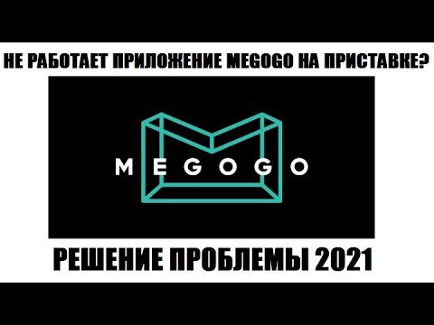 Не работает Megogo на приставке цифрового тв Решение проблемы 2021