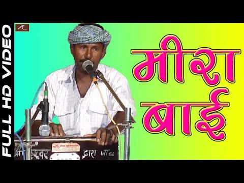 Marwadi Desi Bhajan (LIVE) | Meera Bai - मीया बाई | FULL Video | Rajasthani New Songs | 1080p HD