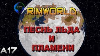 RimWorld A17 - Племя на морских льдах (-80 за бортом) 1-7 серии