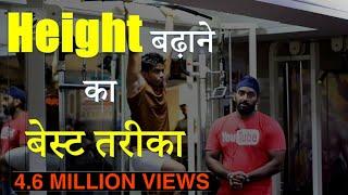 How to Increase Height Naturally ? Height Badhane Ke Liye Best Exercise aur Diet thumbnail