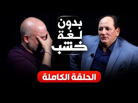 عبد الخالق فهيد بدون لغة خشب.. الحلقة الكاملة - Kifache tv | كيفاش تيفي