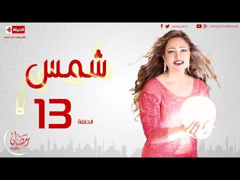 مسلسل شمس للنجمة ليلى علوي - الحلقة الثالثة عشر - 13 Shams - Episode