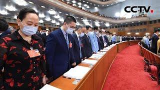 十三届全国人大三次会议开幕会 全体与会人员向新冠肺炎疫情牺牲烈士和逝世同胞默哀 | CCTV中文国际