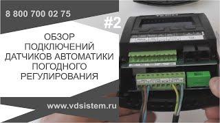 Обзор подключений  Датчики и провода питания контроллера управления погодным регулированием
