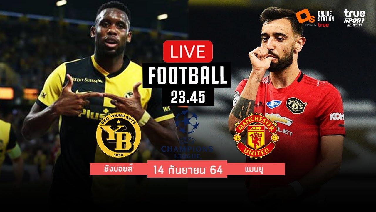 🔴 LIVE FOOTBALL : ยังบอยส์ 1-1 แมนเชสเตอร์ ยูไนเต็ด ฟุตบอลยูฟ่าแชมเปี้ยนส์ลีกพากย์ไทย  14-9-64 - YouTube