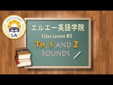 エルエー英語学院 レッスン 5 『Th, S, Z の発音』