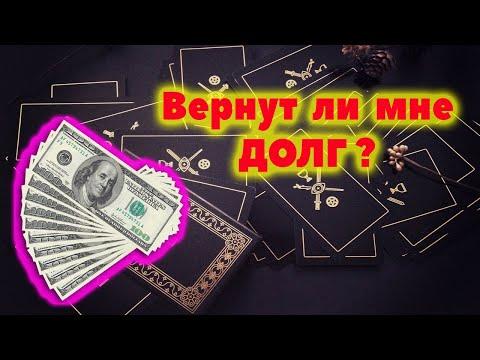 Вернут ли мне долг? Когда вернет должник деньги? / Таро онлайн  / Гадание онлайн