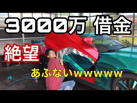 3000万円の借金で車いじり引退。アメ車 マスタングの今後 【カスタム】カーラッピング Japanese