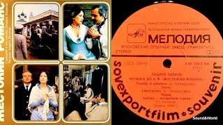 Жестокий Романс - Саундтрек (Vinyl, LP, Album, Export Edition) 1988.
