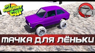 My Summer Car - МАШИНА ДЛЯ ЛЁНЬКИ | ТАЧКА НА ПРОКАЧКУ
