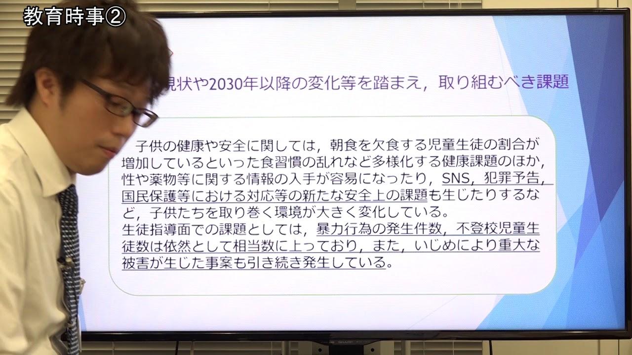 教職教養トレーニングブック 講義動画【第12回】 教育時事②