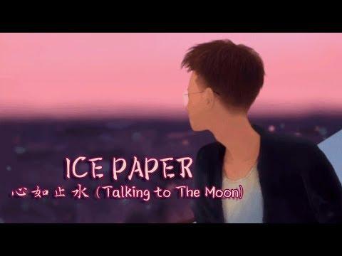 ICE PAPER - 心如止水 (Talking To The Moon)_Pinyin_Eng_Lyrics