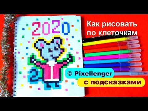 Рисунки по клеточкам шаг за шагом Крыса 2020 How to Draw Rat Mouse Pixel Art