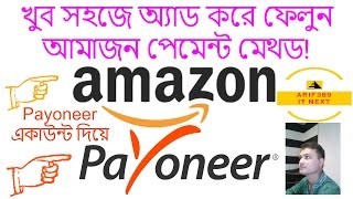 How to Add Amazon Payment Methods| Bangla Tutorials Part-4