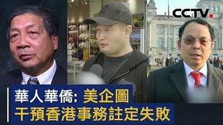 华人华侨:美企图干预香港事务注定失败 | CCTV