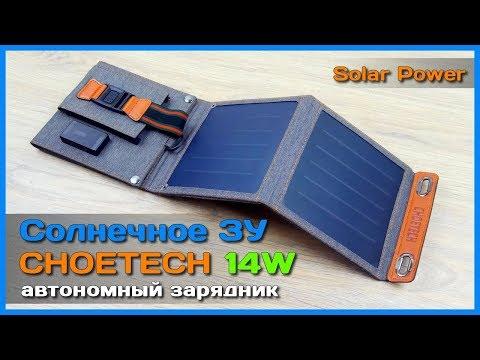 📦 Солнечная батарея CHOETECH 14W - АВТОНОМНОЕ солнечное зарядное устройство из Китая