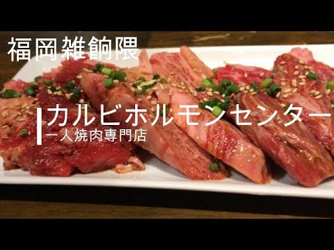 福岡雑餉隈【カルビホルモンセンター】一人焼肉