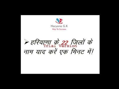 Haryana के 22 जिलाें के नाम याद करें 1 minute में।