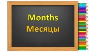 Месяцы в английском языке. Months