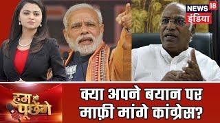 """क्या """"मोदी को फांसी"""" वाले बयान पर कांग्रेस को माफ़ी मांगनी चाहिए?   Hum Toh Poochenge With Neha Pant"""