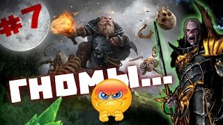 Прохождение за Вампиров Total War: Warhammer - #7