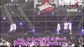 関ヶ原唄姫合戦2日目(2016/7/24)の映像に歌詞を付けてみました。 10/18 ...