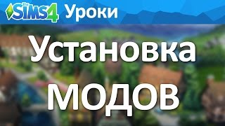 The Sims 4 Уроки | Как установить моды