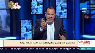 بالورقة والقلم - إحالة سليمان جودة وسليمان الحكيم للتحقيق بسبب الظهور علي قناة اخوانية