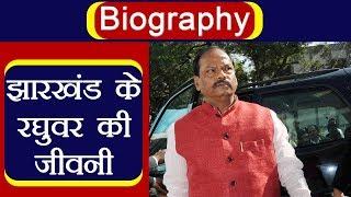 Raghuvar Das Biography | Raghuvar Das Family | Political Career | Jharkhand CM | वनइंडिया हिंदी