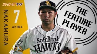 《THE FEATURE PLAYER》H中村晃 試合の流れを変える好守備まとめ
