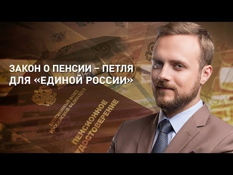 Закон о пенсии – петля для «Единой России»