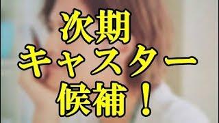 Hey!Say!JUMP岡本圭人、大学6年目?報道キャスター枠を狙うには…【エン...