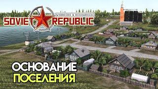 Начало основания города #1   Workers \u0026 Resources: Soviet Republic