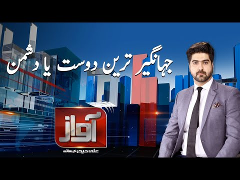 Awaz on Samaa Tv | Latest Pakistani Talk Show