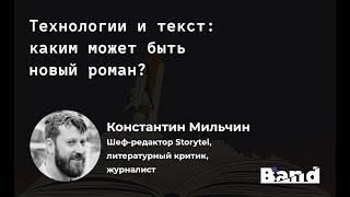 """Открытое занятие BAND """"Технологии и текст: каким может быть новый роман?"""""""