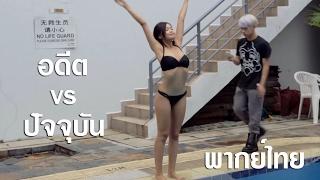 วัยรุ่น-เมื่อก่อน-vs-ปัจจุบัน-พากย์ไทย