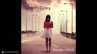 Simon Grey - Болен тобой
