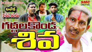 గద్దలకొండ శివ కామెడి  || Gadhalakonda Shiva Short Film || Village Comedy || Karimnagar Kurradu