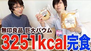 【ズルなし! カロリー増し! 】巨大バウムクーヘンを食べきれるか挑戦 ! thumbnail