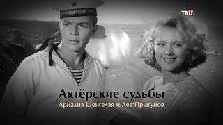 Актерские судьбы. Ариадна Шенгелая и Лев Прыгунов
